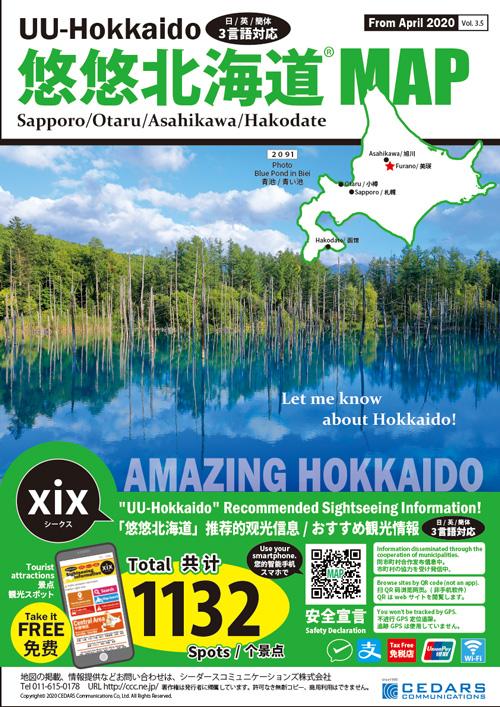 札幌・小樽・千歳攻略MAP表紙