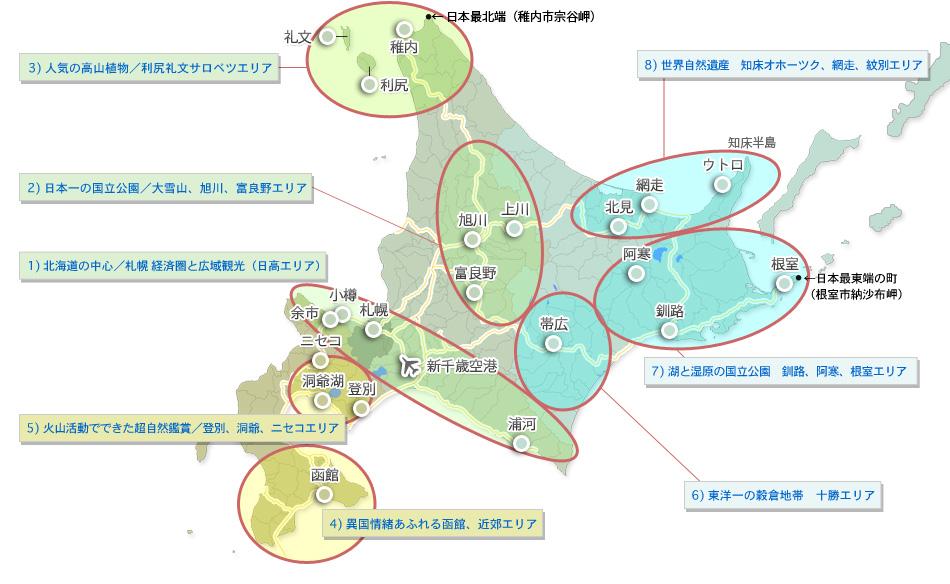 観光 マップ 北海道