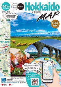 悠悠北海道地図 表紙