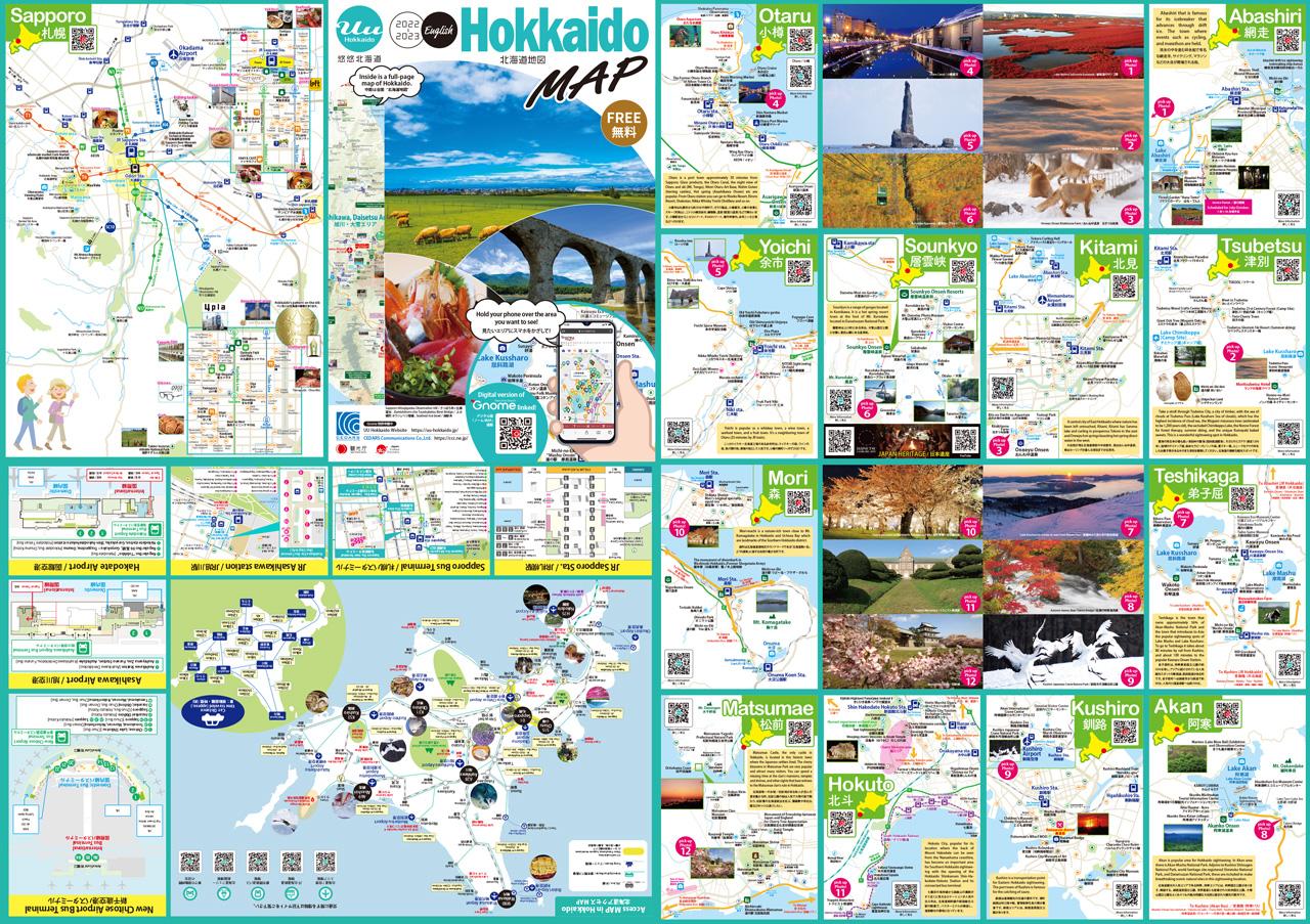 悠悠北海道地図 表面